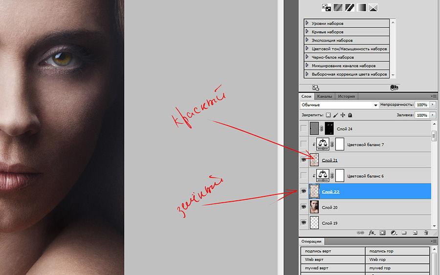 Подробно о ретуши портрета в Photoshop